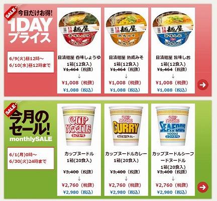 日清e-めんShopのスクリーンショット