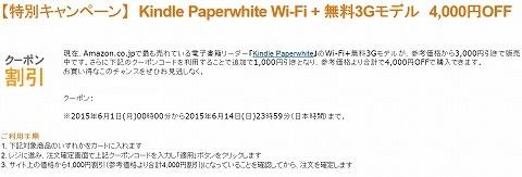 Kindle Paperwhite Wi-Fi+無料3Gモデル 4000円引きクーポン