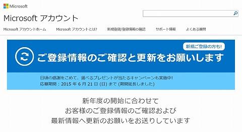 マイクロソフト アカウントの登録確認・更新で豪華プレゼント