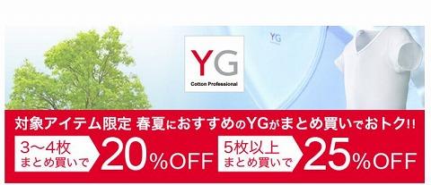YGの割引について