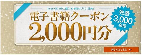 楽天 Kobo Glo HD購入で2000円クーポンがもらえる