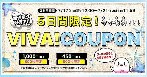 白鳩 選べるクーポンで最大1000円割引