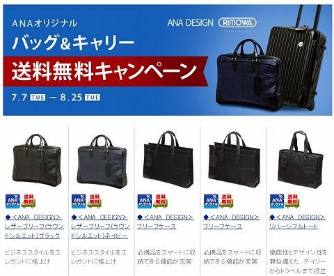 ANAのショッピングサイトA-styleでキャリーバッグが1万円台