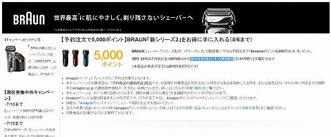 amazon ブラウンのシェーバー注文で5000ポイント