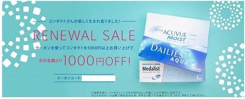 コンタクトさん リニューアル記念500円OFFクーポン