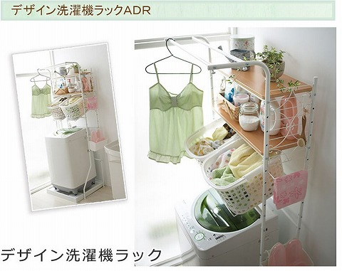 デザイン洗濯機ラックの写真