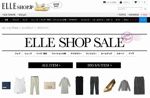 ファッション通販ELLE MAX70%OFF!夏物MORE SALE