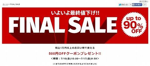 スタイライフ FINAL SALE!17日まで500円クーポン
