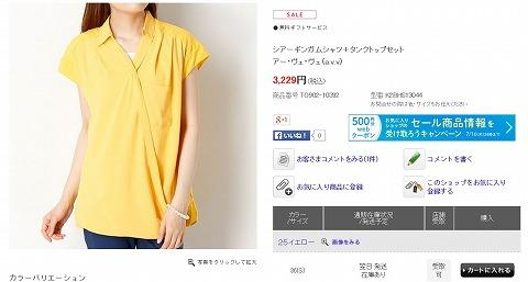 シアーギンガムシャツ+タンクトップセットの写真