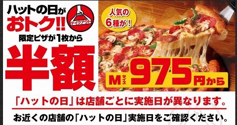ピザハット ハットの日はピザが半額!?Mサイズ975円、Lサイズ1540円