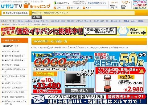 ひかりTVショッピング 目玉品がポイント50倍の特価