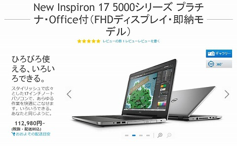 New Inspiron 17 5000シリーズの外観写真