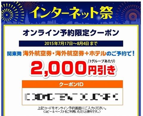 HIS インターネット祭2000円クーポン
