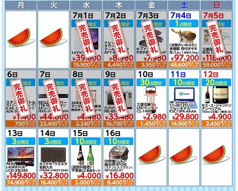 特価品のカレンダー