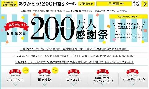 LOHACO ありがとう200円割引クーポン