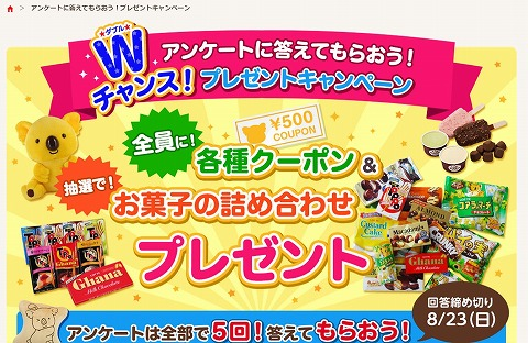 ロッテオンライン アンケート回答で500円クーポン