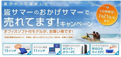 HP公式オンラインストア 11インチの薄型PCが25800円