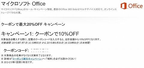 amazonでMS Officeがクーポンで最大20%OFF