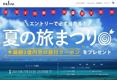 relux 総額2億円分の旅行クーポンが当たる!