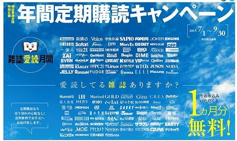 Fujisan 雑誌愛読月間!定期購読で1ヶ月分が無料