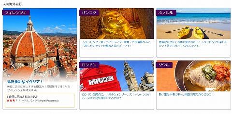 人気の海外旅行先のイメージ