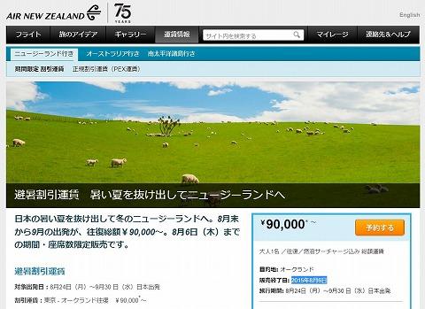 ニュージーランド航空 避暑割引運賃で大人1名の往復運賃が9万円から!