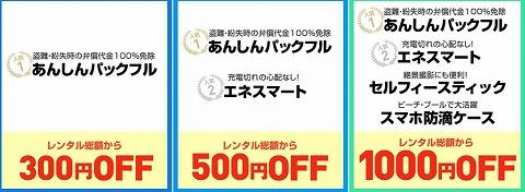 イモトのWi-Fi 特別パッケージが最大1000円引き