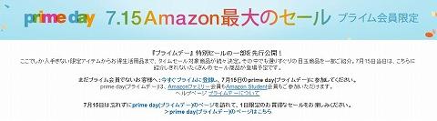 amazon 7月15日のプライムデー!特価品を多数販売
