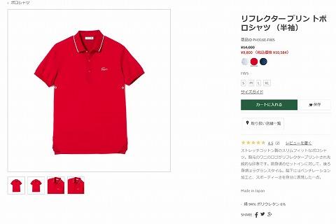 リフレクタープリントポロシャツの写真