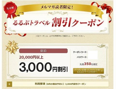 るるぶトラベル 8月の宿泊に使える3000円割引クーポン