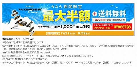 ショップジャパン ワンダーコアが最大半額+送料無料