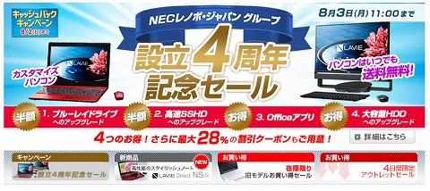 NECダイレクト 最大40%OFFクーポンも!?七夕祭りセール