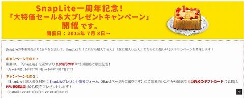 act2ストア iPhone用のスキャナのSnapLiteが9800円