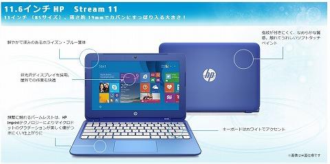 HP Stream 11-d000の特徴と写真