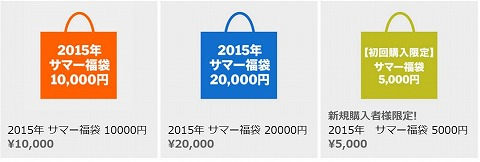 サマー福袋の価格紹介