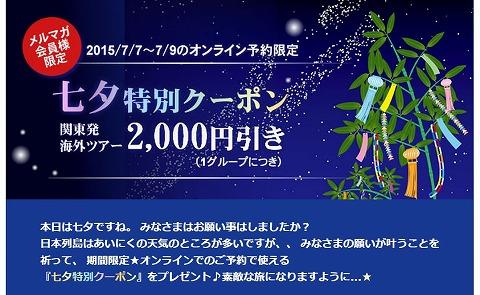HIS 七夕スペシャルクーポンで2000円引き