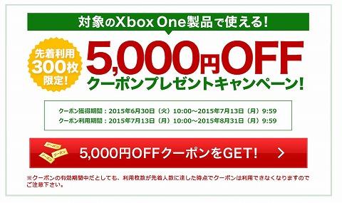 楽天でXboxOne 5000円割引クーポンを配布