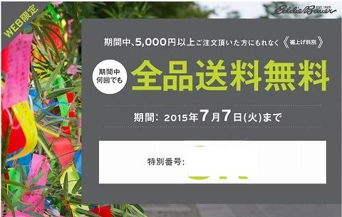 エディーバウアー 七夕キャンペーンで送料が無料