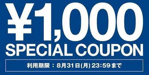 ZOZOTOWN 特定ブランドの1000円