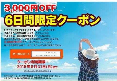 アルク 残暑見舞いの3000円引きクーポン