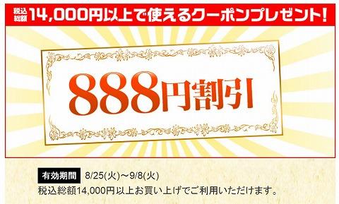DHC 888円割引クーポン
