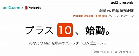 act2 Parallels Desktop 11 for Mac購入者に10個の限定特典