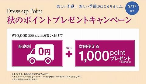 otto 秋のポイントキャンペーン!送料無料+1000ポイント