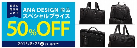 A-style ANA DESIGN商品のバッグが50%OFF