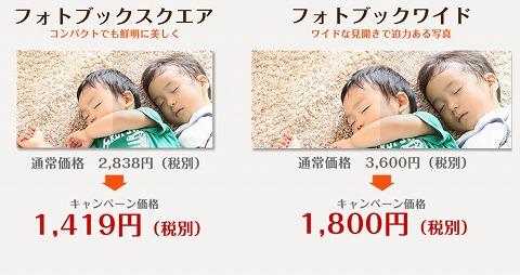 サイズと価格の紹介