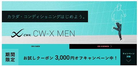 ERUCA CW-Xスポーツタイツが最大3千円引きクーポン
