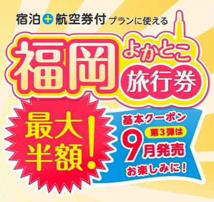 るるぶ 福岡よかとこ旅行券で最大3万円割引