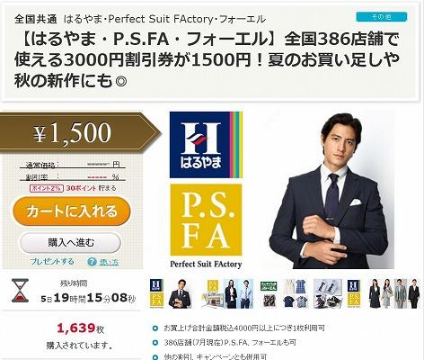 ポンパレではるやま・P.S.FA・フォーエルの3000引きクーポンを1500円で販売