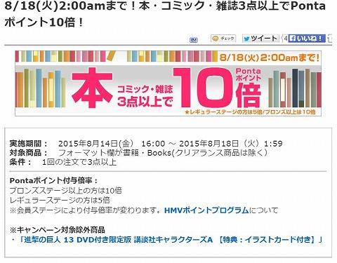 エルパカBOOKS 書籍3点購入でポイント10倍還元