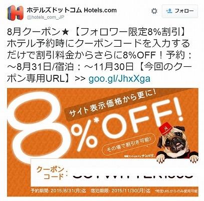 Hotels.com 2015年8月の8%OFFクーポン